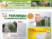 Лучшие теплицы Ульяновска заводского производства