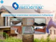 Отделочные материалы Литофлекс в Хабаровске - Кералин, Литолин, Бетолит