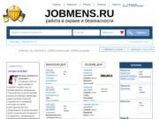 Специализированный портал по поиску работы в сфере охраны и безопасности. Для соискателей бесплатно. (Россия, Московская область, Москва)