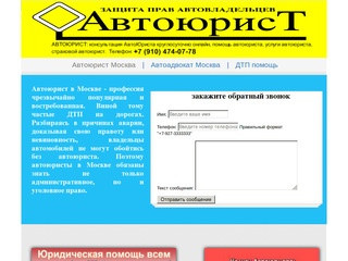 910 474-07-78 автоюрист Москва