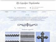 Ювелирная Мастерская «Серебро Дербента»