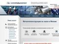 Металлоконструкции на заказ в Москве | Интерсталькомплект