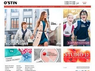 O'STІN - Женская, мужская и детская одежда