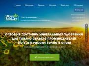 Агрохимсервис Белореченск. Оптовые поставки минеральных удобрений для товаро