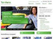 Продажа подержанных автомобилей в Саратове. Купить и продать авто с пробегом