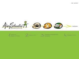 Создание сайтов, разработка фирменного стиля, полиграфия - AjeyStudio