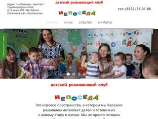 Детский развивающий клуб «НЕПОСЕДА» Чебоксары