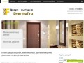 Продажа и установка дверей, качественно и выгодно. Для жителей Новосибирска, Бердска, Искитима (Россия, Новосибирская область, Новосибирск)