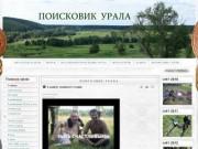 Поисковик Урала