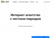 Создание веб-сайта. Интернет-агентство Мерит. (Россия, Нижегородская область, Нижний Новгород)