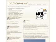 Унитарное предприятие Купинское мясное и молочное животноводство