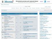 Форум Москвы (подробная карта Москвы, бесплатные доски объявлений, информация об учебе, работе, покупках в Москве)