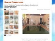 Vіlaforsale.org - Beautіful vіla іn Ukraіne іs for sale at: +380 614396532 (Вилла в 25 км от гр. Запорожье в курортном месте Старая Андреевка, панорамный вид на реку Днепр, спокойное местоположение, Украина)