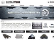 Металл и металлопрокат в Астрахани.