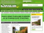 """Межобластной еженедельник """"Караван+Я"""" (г. Тверь)"""