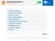 Справочник Невьянска