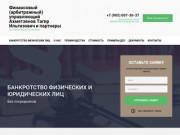 Финансовый (арбитражный) управляющий Ахметзянов Тагир Ильгизович, Уфа