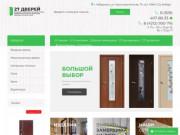 Двойные межкомнатные двери. Доступные цены. (Россия, Нижегородская область, Нижний Новгород)