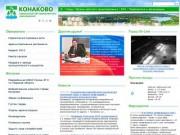 Официальный сайт администрации города Конаково