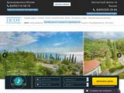 Дом отдыха «Псоу», Абхазия - Официальный сайт бронирования
