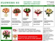 03Flowers - доставка цветов Улан-Удэ.