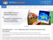 Термобазальт - строительная теплоизоляция. Купить оптом в Владимире