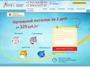 Натяжные потолки с гарантией    Натяжные потолки в Егорьевске   Аск-Профи