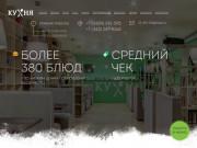 """Семейное кафе в Первоуральске """"Кухня для друзей"""": гармония вкуса, пользы и удовольствия"""