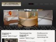 """Жидкий камень """"ЭКО-Стоун"""""""
