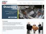 ООО АвтоСИП - производство технологической оснастки