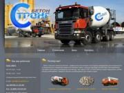 ООО Стронг-Бетон - продажа и доставка бетона, песка, щебня по Черкесску и КЧ