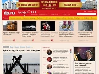 Dp.ru
