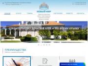 Новый мир - Ремонтно-отделочные работы в Ялте | Крыму