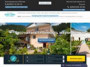 Гостиница «Белые скалы», Абхазия, Цандрипш - Официальный сайт бронирования