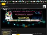 """Рекламное агентство """"Graffix art"""" - эффективная и качественная реклама (г.Уфа, ул. Интернациональная, д.20, офис 310, тел. 8 (347) 240-52-98)"""