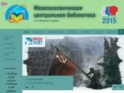 Межпоселенческая центральная библиотека | Усть-Илимского района
