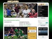 Фанат футбола - Все о грандах европейского футбола