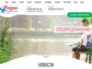 Рыболовная база Оазис - Астраханская область