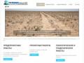 Проектно-изыскательская компания ТОО «ШЫНДАУ» была создана в октябре 2006 года и успешно оказывает услуги в проектных и изыскательных работах для строительства на территории Республики Казахстан. (Другие страны, Другие города)