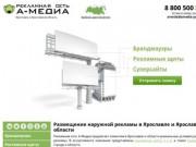 Наружная реклама в Ярославле и области, размещение рекламы, цена - Рекламное агентство А-Медиа