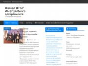 Филиал ФГБУ ИАЦ Судебного департамента — в Республике Ингушетия