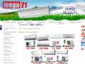Первая Климатическая Компания Чувашской Республики (Климат-маркет