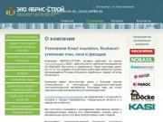 Утеплитель Екатеринбург, утепление дома Тюмень, Ханты-Мансийск, Новый Уренгой, Сургут