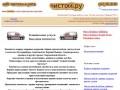 Чисто66.ру - специализированные клининговые услуги (Россия, Свердловская область, Екатеринбург)