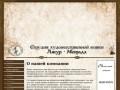 Ажур-Металл Студия художественной ковки