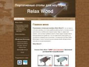 Портативные столики для ноутбука Relax Wood