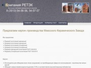 Компания РЕТЭК – поставки кирпича вагонами
