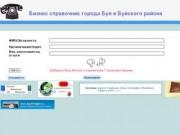 Телефонный бизнес справочник города Буя и Буйского района онлайн Буй