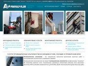 Услуги промышленных альпинистов высотников во Владивостоке, Находке и Приморском крае