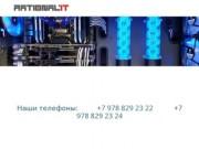 Комплексная автоматизация вашего бизнеса в Севастополе.